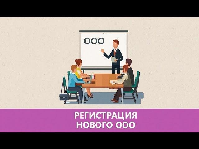 Регистрация ООО | Как открыть ООО самостоятельно: пошаговая инструкция » Freewka.com - Смотреть онлайн в хорощем качестве
