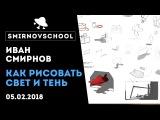 Как рисовать свет и тень Иван Смирнов. SmirnovSchool.