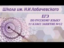 ЕГЭ по русскому языку 11 класс Занятие №12 Задание №18 Знаки препинания в сложнопо...