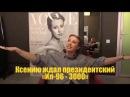 Ксения Собчак читает стихотворение о своём президентстве