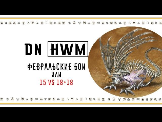 ГВД Daily News Февральские бои или 15 VS 1818