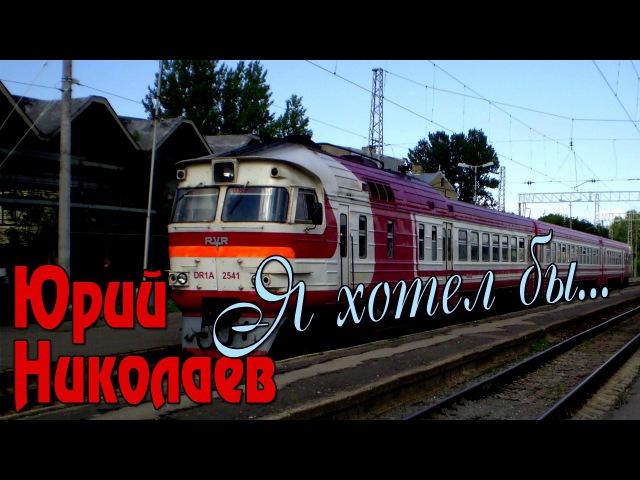 Юрий Николаев - Я хотел бы...