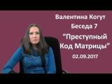 Преступный Код Матрицы - беседа 7 с Валентиной Когут