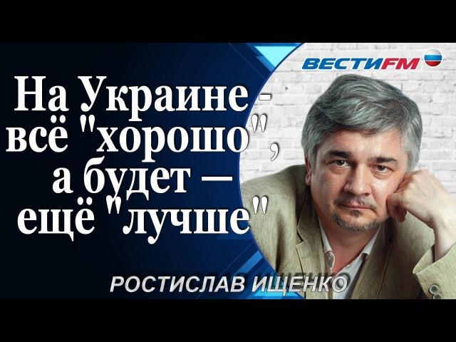Ростислав Ищенко: На Украине - всё хорошо, а будет — ещё лучше