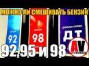 Можно ли смешивать бензин 92 95 и 98 Разных заправок и производителей