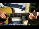 Джентльмены удачи (кавер )(Фингерстайл) - Разбор песни на гитаре, Аккорды