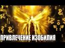 Сильнейшая Медитация для Привлечения Изобилия в Свою Жизнь с Помощью Ангела Успех в Любом Деле 💰
