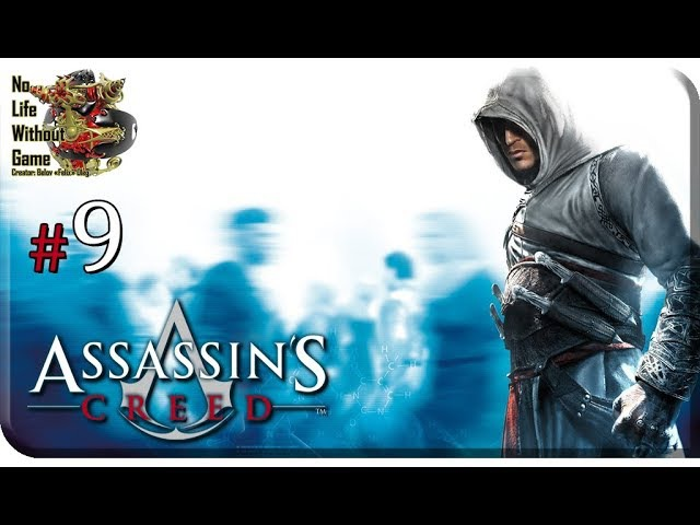 Assasin`s Creed[9] - Мажд-Аддин (Прохождение на русском(Без комментариев))