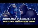 Почему мультфильмы DC лучше блокбастеров