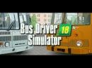 Bus Driver Simulator Treiler ( Симулятор водителя автобуса 18)