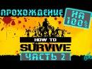How to Survive - Прохождение на 100. Часть 2 Луки и стрелы. Зачистка места для ночлега