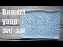 Схема вязания спицами, узор зиг-заг для варежек - YouTube