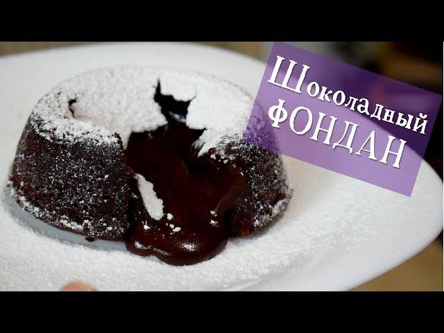 ШОКОЛАДНЫЙ ФОНДАН / быстро, вкусно и МЕГА-ШОКОЛАДНО!/ привет ШОКОМАНАМ))
