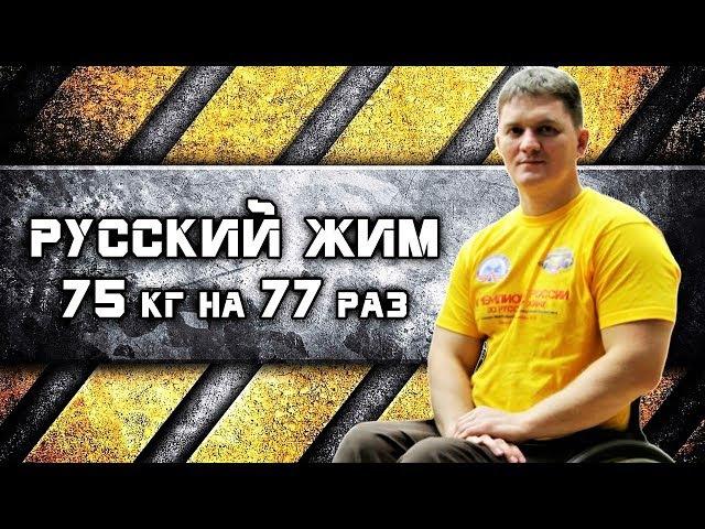 Николай Шарин. РУССКИЙ ЖИМ с ПОДА 75 кг на 77 раз. РЕКОРД РОССИИ, ЕВРОПЫ, МИРА.