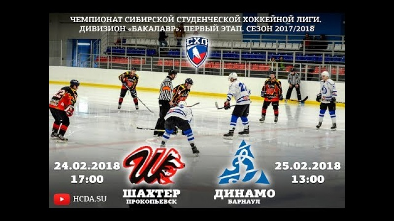 «Шахтер» Прокопьевск - «Динамо-Алтай» Барнаул [24.02.2018 | СХЛ | СК Снежинка]