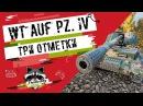 Waffenträger auf Pz IV Три Отметки TheNotShy Гайд Мастер World Of Tanks
