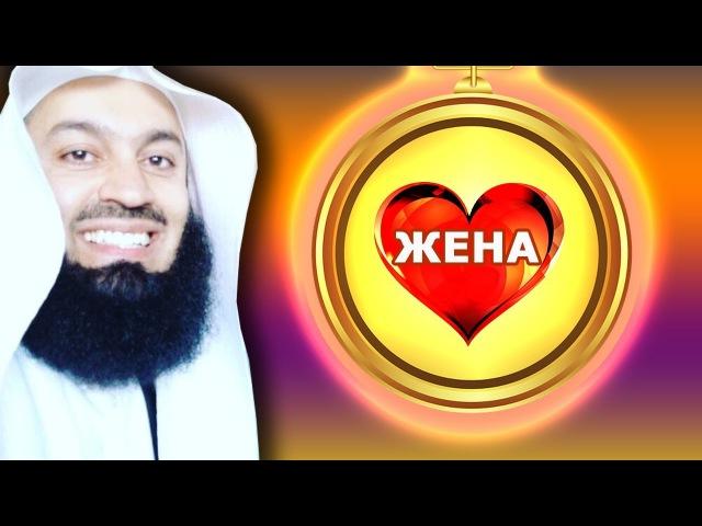 Муфтий Менк | Жена на первом месте | Семейные отношения в Исламе | islamdoze