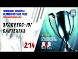 9 тур. Экспресс-Юг - Сантехгаз 2 - 14 (Суперлига/Высшая лига 2017/2018)