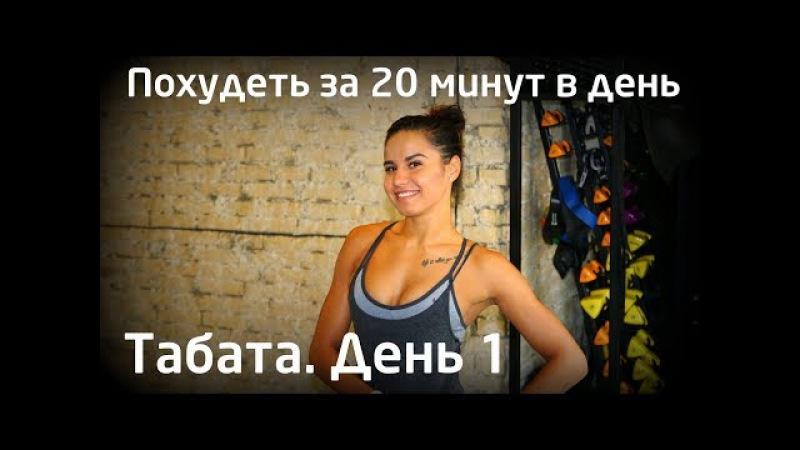 Табата упражнения для похудения день 1