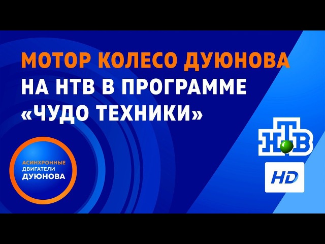 🚴 Мотор колесо Дуюнова на НТВ в программе «Чудо техники» l HD version