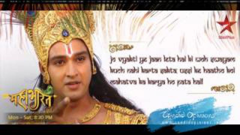Shri Krishnas Flute Tune (Extended version) Mahabharat