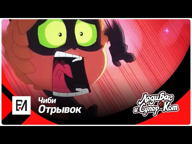 🐞 Леди Баг и Супер-Кот | Чиби Шоу — Неизвестная серия: Отрывок (без звука)