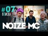 Вписка с Noize MC: снимаем клип на скотобойне, лайв на Арбате, Гнойный и баттлы
