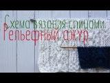 Схема вязания спицами, рельефный ажур