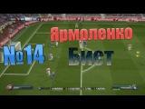 Карьера за Dinamo Kyiv FIFA 15 #14[Ярмоленко Бист]