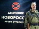 Игорь Стрелков об инициации гуманитарного движения Новороссия