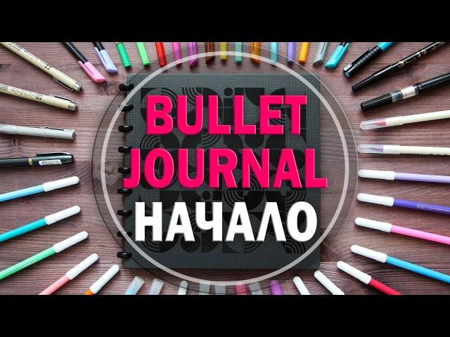 BULLET JOURNAL - Как Начать? КОНКУРС | Буллет Джорнал | Как я веду мой РЕБУК