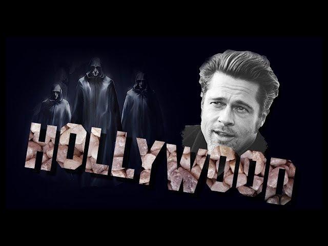 Брэд Питт: оккультная элита Голливуда контролирует Америку