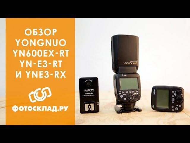 Обзор вспышки Yongnuo YN 600EX-RT, трансмиттера YN-E3-RT и Yongnuo YN-E3-RX от Фотосклад.ру