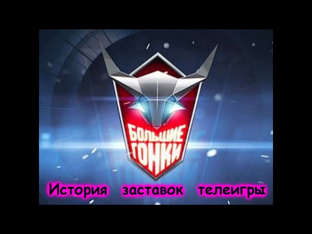 История заставок выпуск №16 телеигры Большие гонки » Freewka.com - Смотреть онлайн в хорощем качестве