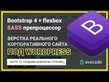 #10. Создаем шаблоны страниц Верстка под Wordpress на Bootstrap 4 + Sass Реальный заказ