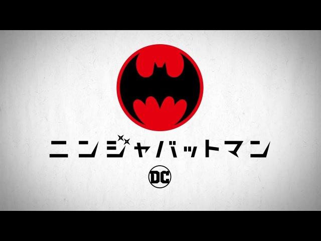 Трейлер Бэтмен ниндзя
