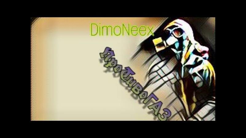 DimoNeex - Противогаз (Премьера клипа, 2017) » Freewka.com - Смотреть онлайн в хорощем качестве