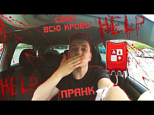 VLOG: Я ДОНОР! / ПРАНКУЕМ ДЗЕРЖИНЦЕВ - Сдал всю кровь! / Prank surrendered all the blood