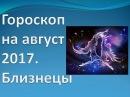 Гороскоп на август 2017 Близнецы