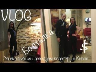 Киев VLOG #17: Сколько стоит аренда нашей квартиры в Киеве