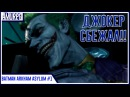 Тёмный Рыцарь! Весёлый Джокер! Сумасшедшая Харли Квинн!! _ Batman Arkham Asylum 1
