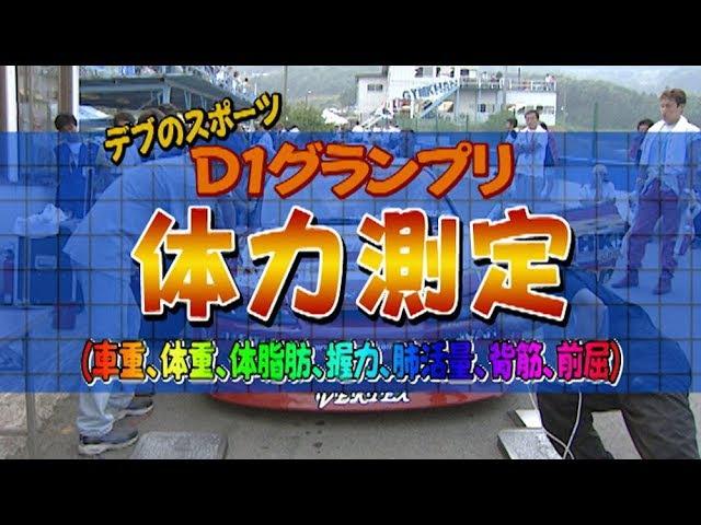 Video Option VOL.126 — D1GP 2004 Rd.3 at Ebisu Circuit: Physical Fitness Measurement ドライバー体力測定