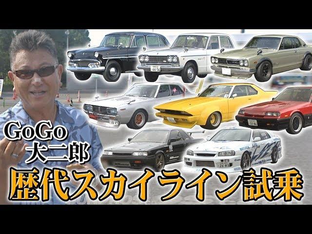 Video Option VOL.126 — GO!GO! Daijiro Nissan Skyline Impression! GO!GO!大二郎 歴代スカイライン試乗!
