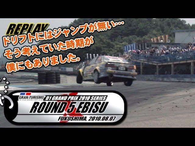 Video Option VOL.198 — D1GP 2010 Rd.5 at Ebisu Circuit Tanso.