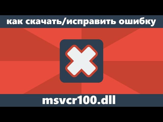 Как исправить ошибку MSVCR100.DLL отсутствует на компьютере