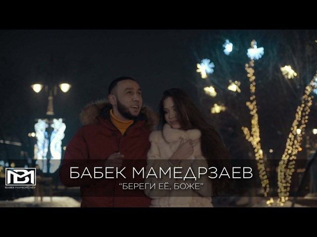 Бабек Мамедрзаев Береги её Боже Official video