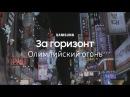 За горизонт Олимпийский огонь DoWhatYouCant Samsung YouTube TV 12