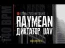 Диктатор UAV feat Raymean Очень грустная песня