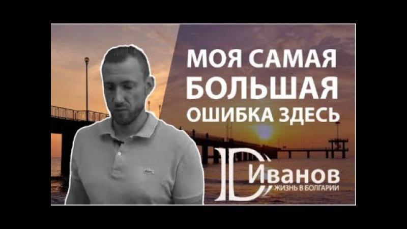 Жизнь в Болгарии - моя САМАЯ БОЛЬШАЯ ошибка здесь. (Език)