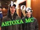 VLOG: АНТОХА МС КОНЦЕРТ/Скорочкин Максим